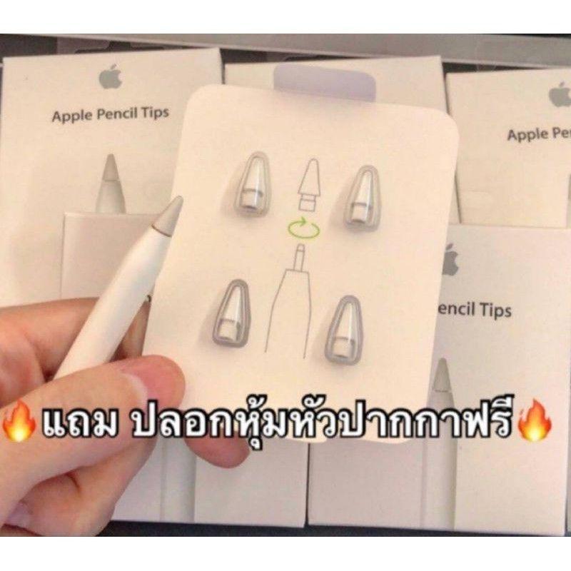 โปรโมชั่น ✢💥หัวปากกา iPad ของแท้แน่นอน 💯% apple pencil รุ่น1, รุ่น2💥