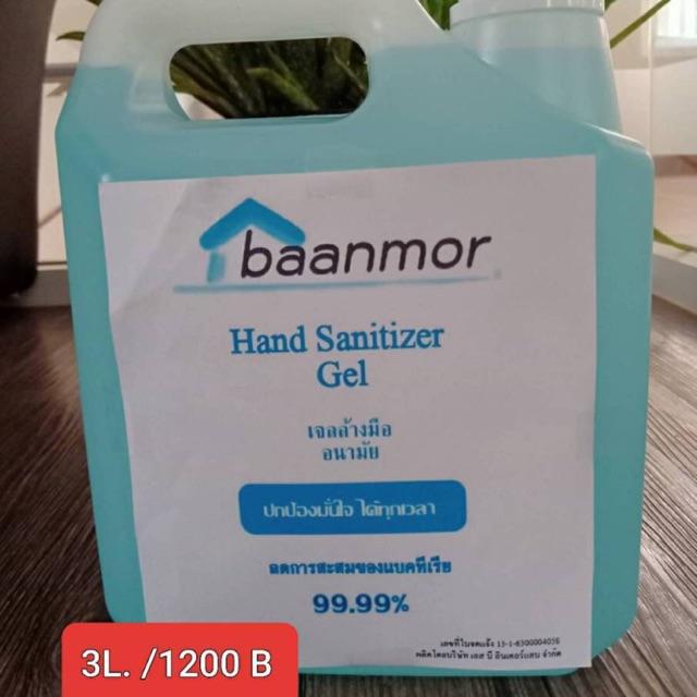 เจลล้างมือแบบพกพา ลดเชื้อแบค