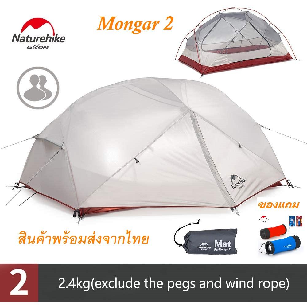 ส่งฟรีเต็นท์ Naturehike Mongar2  Mongar3  สินค้าพร้อมส่งจากไทย