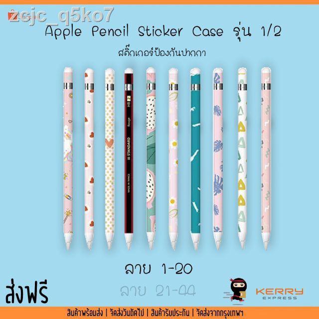 ส่งจากกรุงเทพสินค้ายอดนิยม㍿∏💋44 ลาย💋 เคส Sticker Apple Pencil Case ลาย 1-20 สติ๊กเกอร์แปะปากกา ลายน่ารักๆ ป้องกันลอย
