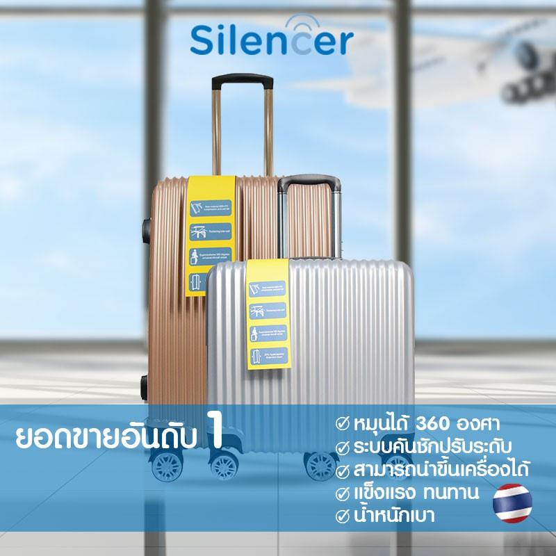 มีประกัน 1 ปี Silencer กระเป๋าเดินทาง ขนาด 18/20/24 นิ้ว วัสดุ ABS / ABS+PC กระเป๋าล้อลาก Luggage