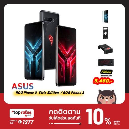 [Coinsคืน500SPCCB9F2W] ASUS ROG Phone 3 Strix Edition 8/256GB - ROG Phone 3 12/512GB รับประกันศูนย์ไทย 1 ปี