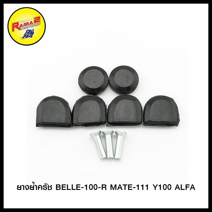 4320047302000 ยางย้ำครัช BELLE-100-R MATE-111 Y100 ALFA