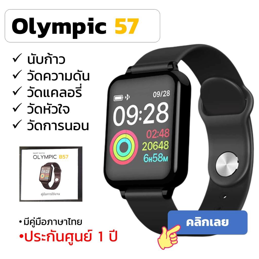Olympic 57 นาฬิกา สมาร์ทวอช ประกัน 1 ปี นาฬิกานับก้าว นาฬิกาออกกำลังกาย วัดหัวใจ วัดแคล วัดระยะทาง  แอพไทย แจ้งเตือนไทย