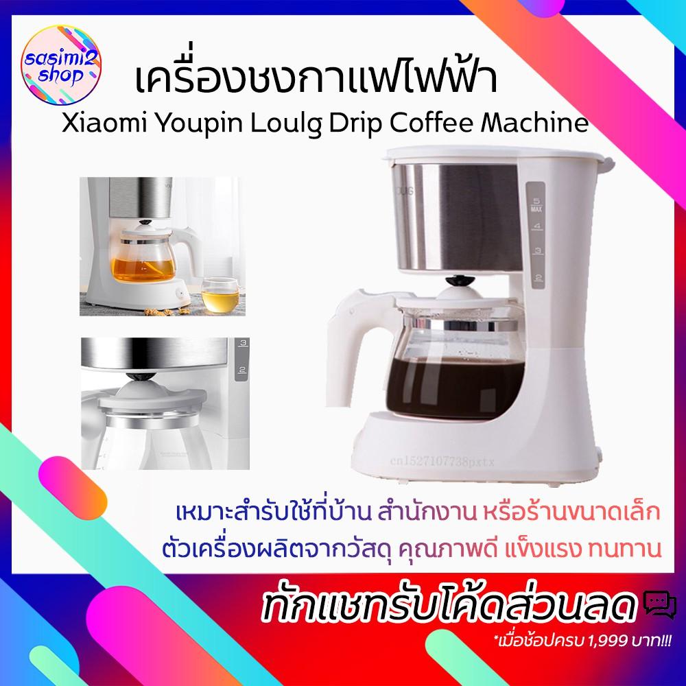 เครื่องทำกาแฟขนาดพกพา Xiaomi Youpin YOULG Large Capacity Drip Type Coffee Machine กาทำกาแฟอัติโมัติ ครื่องทำกาแฟเรียบหรู