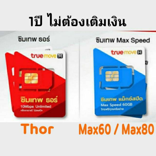 ซิมเทพธอร์ , MAX SPEED 60GB , Fast80 , ซิมคงกระพันดีแทค ไม่ต้องเติมเงิน1 ปี.