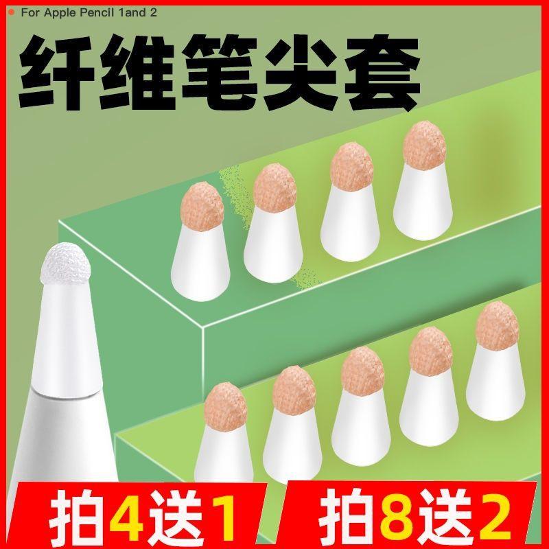ปากกาสัมผัสหน้าจอสําหรับ Applepencil1 / 2 Generation ไฟเบอร์