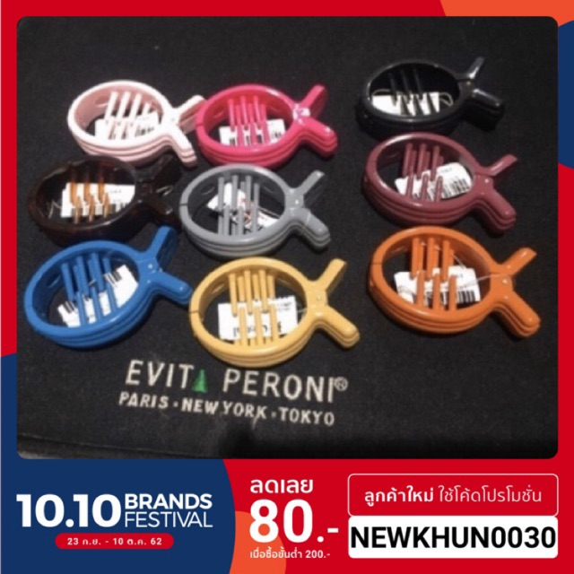 NEW ปลา🐠น้อยหนีบผม Evita Peroni ของแท้ สินค้าใหม่