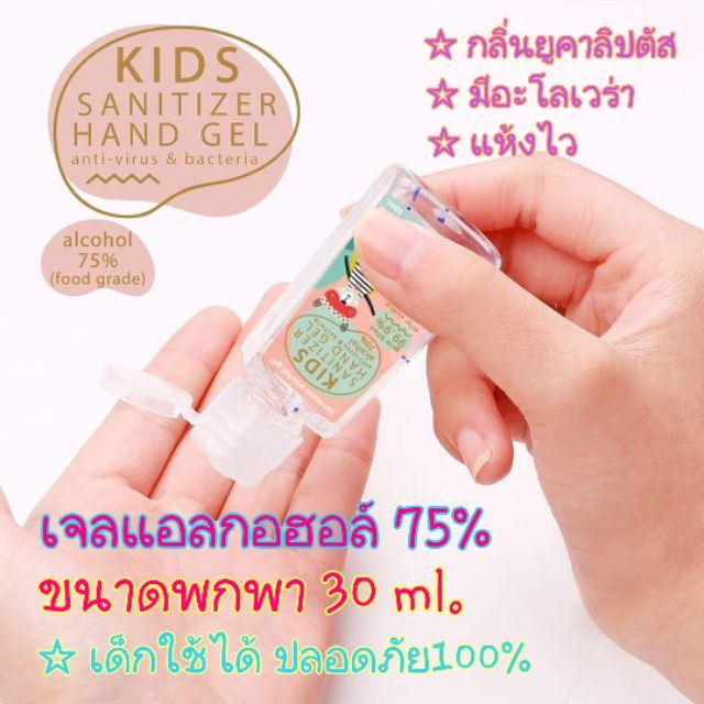 Kids Alcohol Gel เจลล้างมือเด็ก แอลกอฮอล์ 75% ขนาด 30 ML ปลอดภัยสำหรับเด็กและผู้ใหญ่