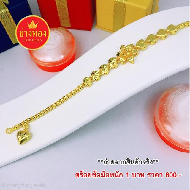 สร้อยข้อมือ 1 บาท ทองชุบ ทองไมครอน ทองโคลนนิ่ง ทองปลอม ราคาส่ง ราคาถูก ร้านช่างทองเยาวราช