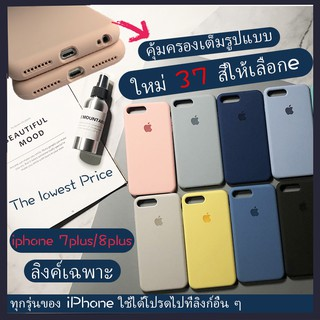 Review [For iPhone 7 plus/8 plus] ซองโทรศัพท์ซิลิโคน Full Coverage Silicone Case Solid Color Soft Phone Cover Stylish Simplicity
