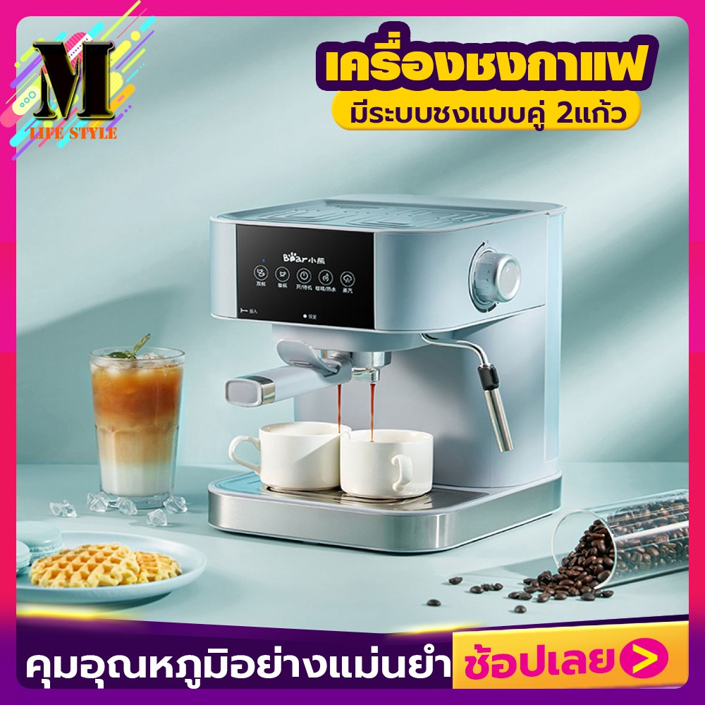 เครื่องชงกาแฟ เครื่องบดกาแฟ Coffee maker  เครื่องทำกาแฟขนาดเล็ก เครื่องทำกาแฟกึ่งอัตโนมัติ มีรับประกัน