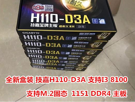 ใหม่Gigabyte/Gigabyte H110-D3A 1151 DDR4 การสนับสนุนM.2 กับ9เข็มCOMพอร์ต