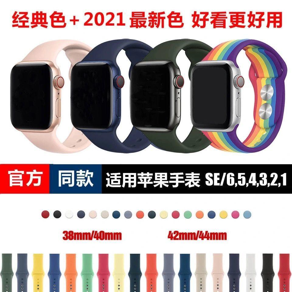 Applewatch6 นาฬิกาข้อมือ Applewatch สายซิลิโคน 1/2/3/4/5/6/SE สําหรับผู้ชายและผู้หญิง