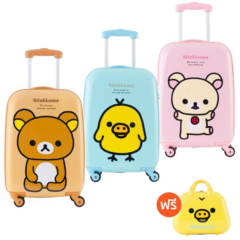 Rilakkuma กระเป๋าเดินทางคอลเลคชั่นริลัคคุมะ R25357 ขนาด 20 นิ้ว แถมฟรีใบเล็กสีเหลือง