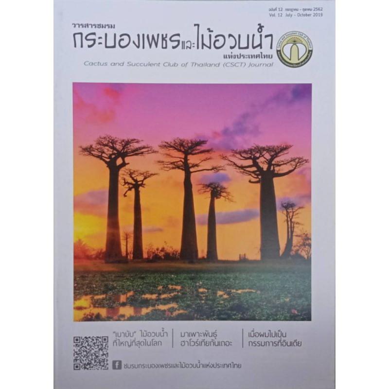 ฉบับที่ 12 เบาบับ ไม้อวบน้ำที่ใหญ่ที่สุดในโลก วารสารชมรมกระบองเพชรและไม้อวบน้ำแห่งประเทศไทย