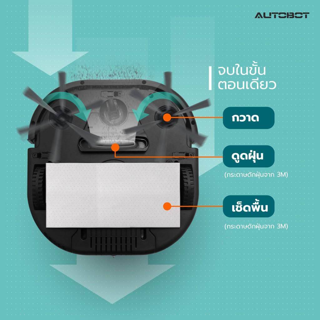 ⚡AUTOBOT Mini 2⚡ หุ่นยนต์ดูดฝุ่นถูพื้น ดูดแรง เก็บฝุ่น ผม ขนสัตว์ได้ดี กลับแท่นชาร์ทเองได้ แบตลิเธียม ใช้งานง่าย 9jww