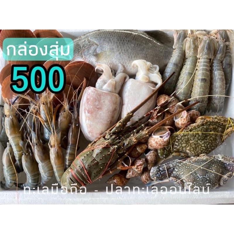 กล่องสุ่มอาหารทะเล (ตรงตามปก👍)