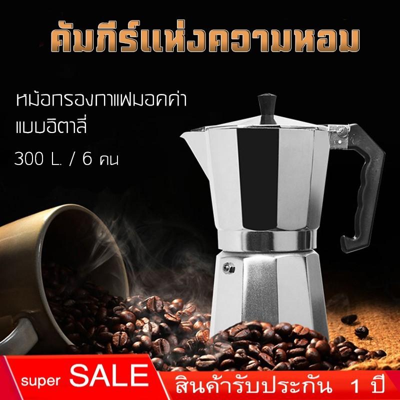 เครื่องชงกาแฟสด หม้อต้มกาแฟ moka pot กาต้มกาแฟสดเครื่องชงกาแฟสด แบบปิคนิคพกพา ใช้ทำกาแฟสดทานได้ทุกทีเครื่องชงกาแฟเอสเพรส