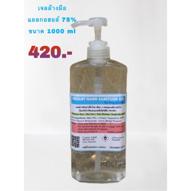 เจลล้างมือฆ่าเชื้อโรค Instant Hand Sanitizer Gel 1000 ml.