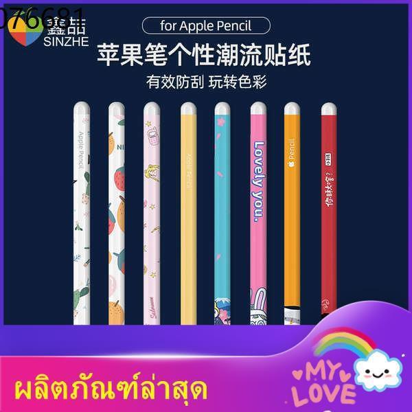 ไอแพด apple pencil ปากกาทัชสกรีน ปากกาไอแพ applepencil ★Apple สติกเกอร์ปากกาดินสอ Apple stylus 2 รุ่นปากการุ่นปลายปากกาป