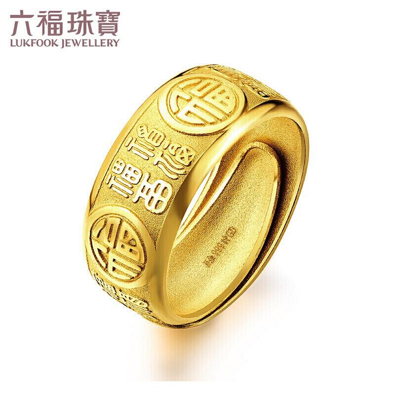 Fu เครื่องประดับ เครือข่ายพิเศษทองร้อยพรแหวนทองแหวนผู้ชายแหวนสด การกำหนดราคา GDGTBR0015 ประมาณ9.85