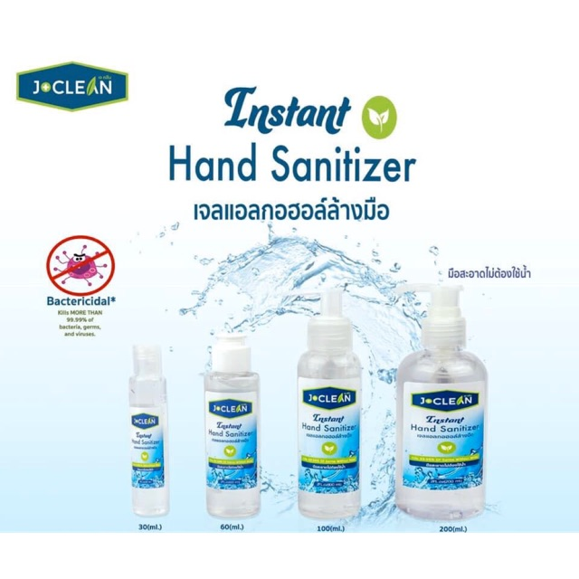 เจลล้างมือแอลกอฮอล์ J CLEAN แอลกอฮอล์70% แบบไม่ต้องล้างน้ำขนาดพกพา✅