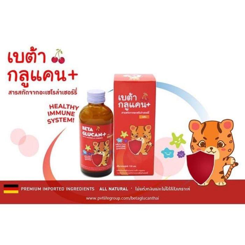 ป้องกัน ลูกเป็นหวัด BETA GLUCAN เบต้ากลูแคน+ สารสกัดจากอะเซโรล่าเชอรี่ 120 Ml สำหรับเด็ก (รสส้ม อร่อย ทานง่าย )