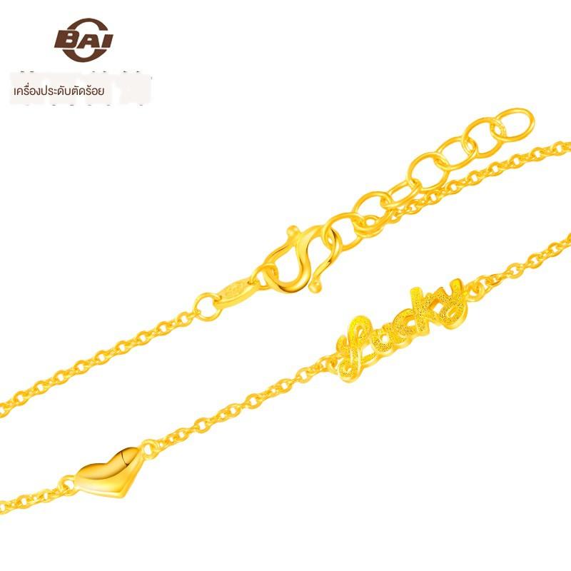 ❈✔Caibai Jewelry สร้อยข้อมือทองหญิงสร้อยข้อมือ Lucky Letter สร้อยข้อมือทองหญิงราคา