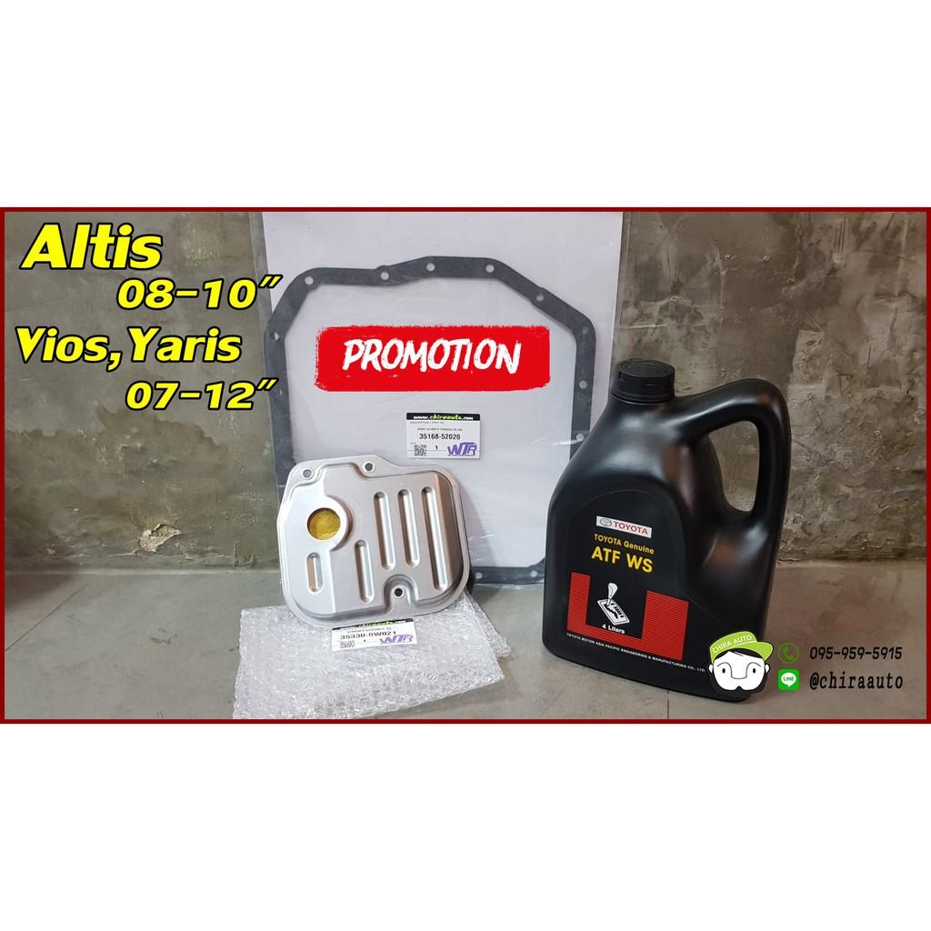 ชุดเปลี่ยนถ่ายน้ำมันเกียร์ Toyota Altis 08-10,vios,yaris 07-12 Toyota