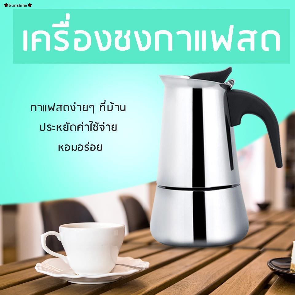 ღSunshine♧✒∈∈กาต้มกาแฟสด สแตนเลส เครื่องชงกาแฟสด แบบปิคนิคพกพา ใช้ทำกาแฟสดทานได้ทุกที