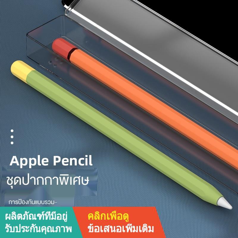 【ขาย】✉Apple applepencil ตัวเก็บประจุโทรศัพท์มือถือปากกาฝาครอบป้องกัน ipad anti-Mistouch ซิลิโคน 1 ปลอกปากกา 2 รุ่น ip