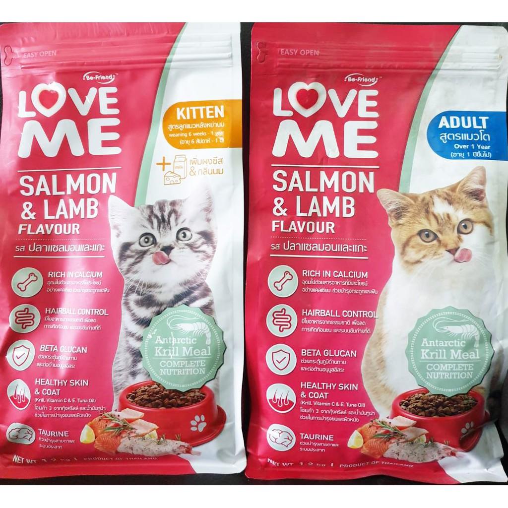 อาหารแมวเม็ด  Love Me Cat Food เลิฟมี  1.2 kg