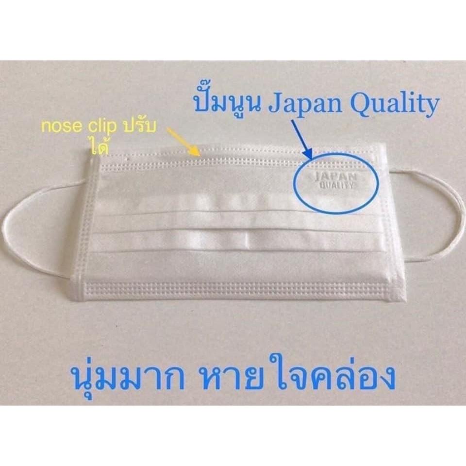 ♚☸หน้ากากญี่ปุ่น Biken Japan Quality ของแท้ หนา 3 ชั้น 50 ชิ้น Biken Face Mask