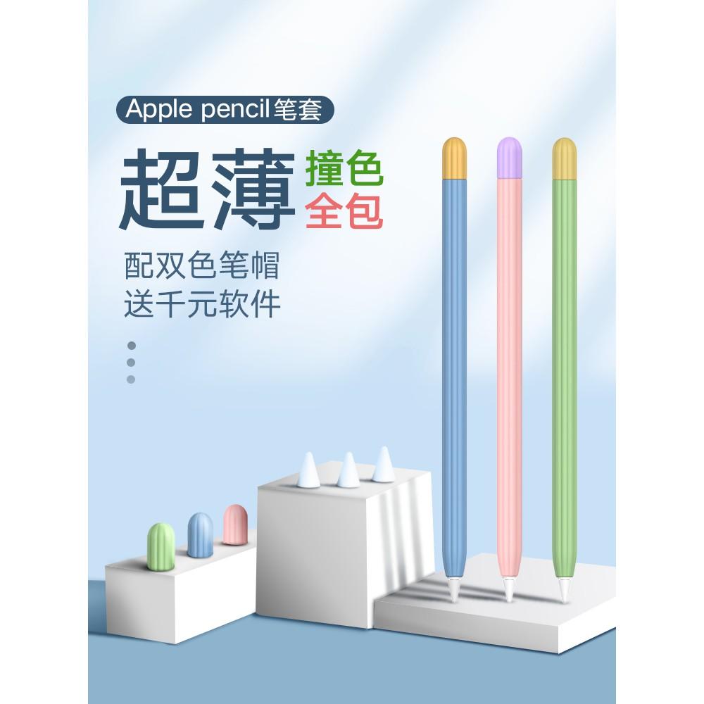 【บางเฉียบ ม้วน สามารถใส่ปากกา】ปากกาแอ็ปเปิ้ลapplepencilปากกา1รุ่น2รุ่นที่สองipadpencilปากกาแขนป้องกันซิลิโคนipencilป้องก