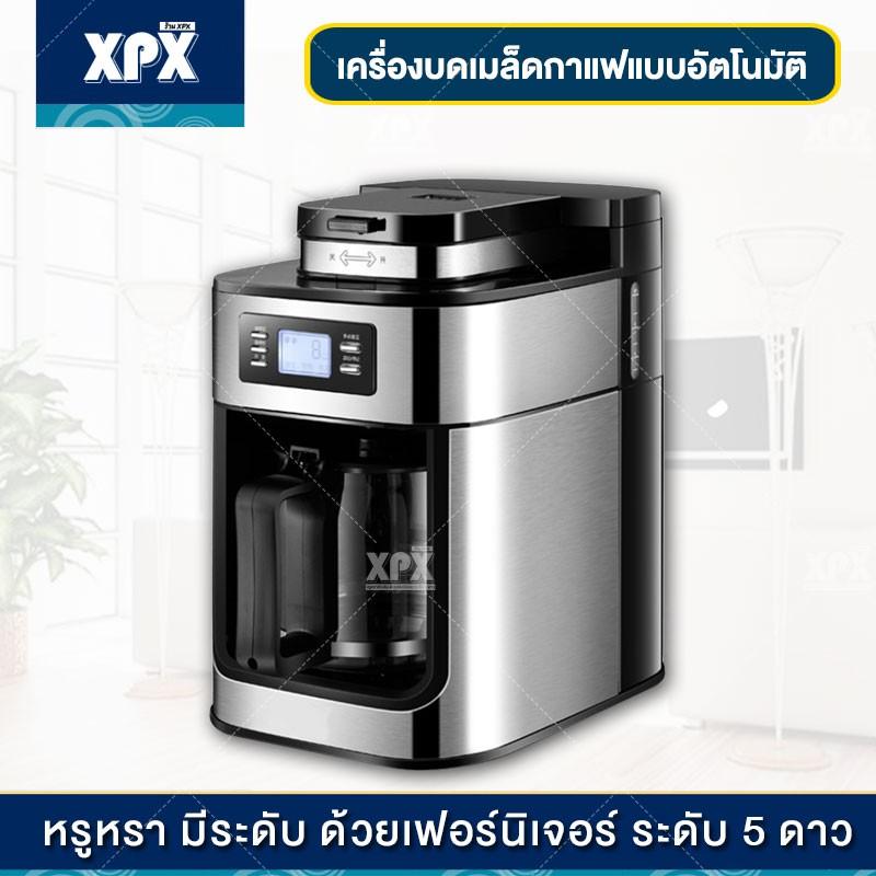 XPX เครื่องบดกาแฟ เครื่องบดเมล็ดกาแฟเครื่องทำกาแฟ เครื่องเตรียมเมล็ดกาแฟ อเนกประสงค์  เครื่องบดเมล็ดกาแฟอัตโนมัติ JD128