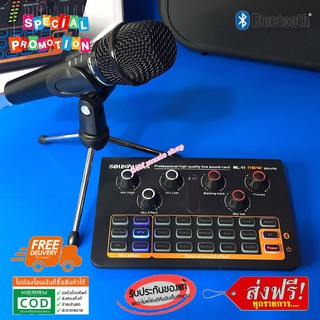 Review V8 Audio Live Sound Card รุ่น ML-11 ผสมสัญญาณเสียง for Phone Computer USB Headset Microphone Webcast-(Bluetooth)