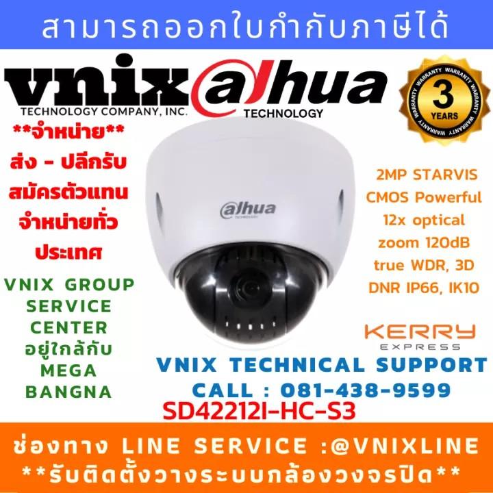 Dahua DH-SD42212I-HC 2MP 12x Starlight PTZ HDCVI WDR IP66 Camera SD42212I-HC