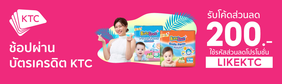 KTC BabyLove (1 May 21 - 31 Jul 21)