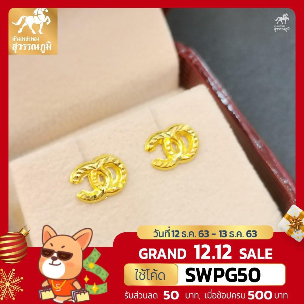 ราคาไม่แพงมาก◇ต่างหูทองคำแท้ ลายชาเนล น้ำหนักทอง 1 กรัม ทองคำแท้ 96.5% (เยาวราช) มีใบรับประกันสินค้า ขายได้ จำนำได้ จัดส