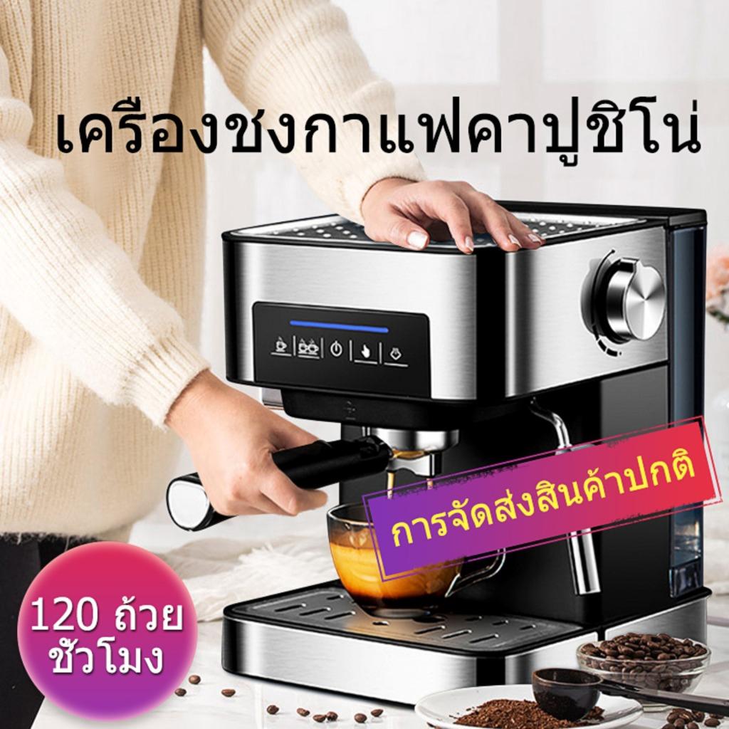 2020เครื่องชงกาแฟ เครื่องชงกาแฟเอสเพรสโซ การทำโฟมนมแฟนซี การปรับความเข้มของกาแฟด้วยตนเอง เครื่องทำกาแฟขนาดเล็ก เครื่องทำ