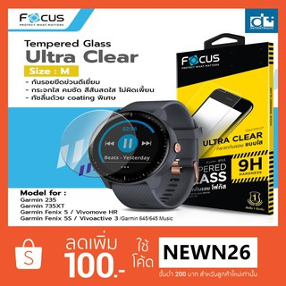 กระจกนิรภัย Garmin 235,245,645,735XT,Fenix 5,Fenix 5s,Vivomove HR,Vivo Active 3,Instinct Focus (ของแท้