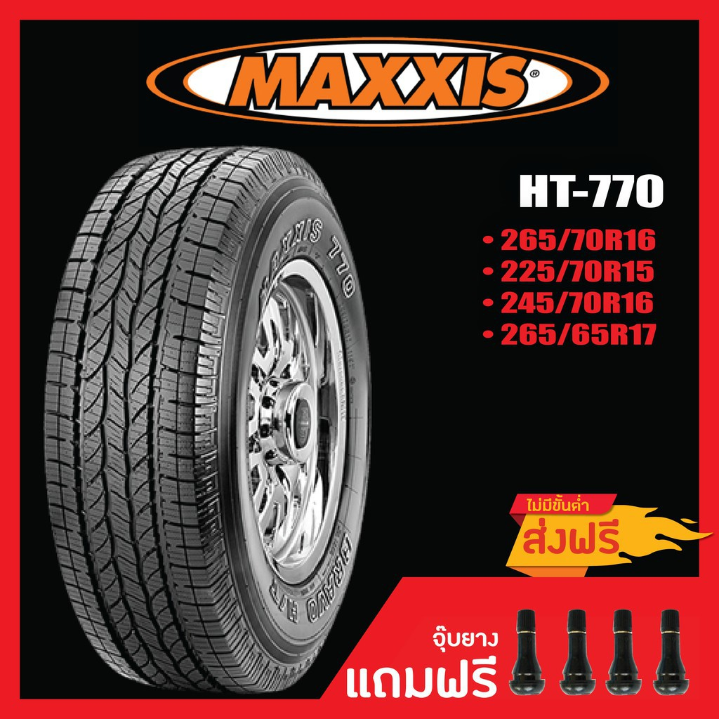 ยางรถยนต์ขอบ 15 [ส่งฟรี] MAXXIS HT-770 • 265/70R16 • 225/70R15 • 245/70R16 • 265/65R17 ยางใหม่ปี 2020