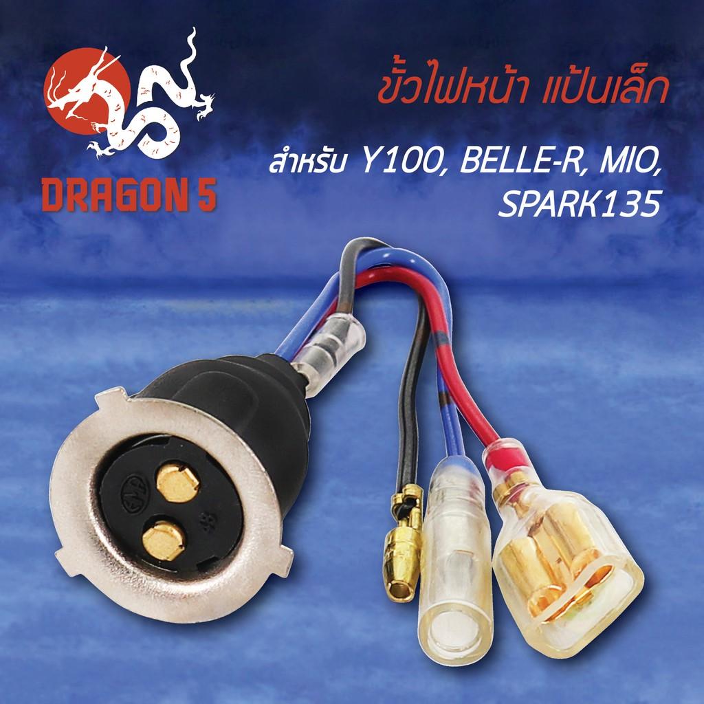 ขั้วไฟหน้า ขั้วไฟหน้าแป้นเล็ก Y100, BELLE-R, มิโอ, MIO, SPARK-135, สปาร์ค135 1310-208-00