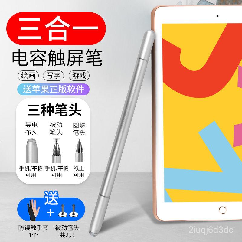 ปากกาเขียนโทรศัพท์ipadปากกาหน้าจอสัมผัสแอปเปิ้ลHuawei Androidvioppปากกาสุทธิทั่วไปapplepencilแตะหัวละเอียดCOD X59D