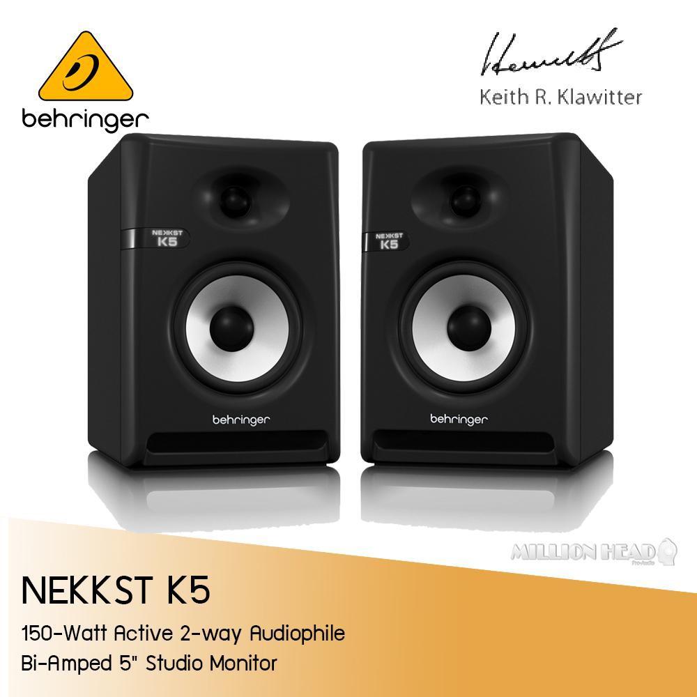 Behringer : NEKKST K5 (ลำโพงสตูดิโอมอนิเตอร์ ขนาด 5 นิ้ว กำลังขับ 150 Watt ประสิทธิภาพระดับ World Class - ราคาต่อคู่)