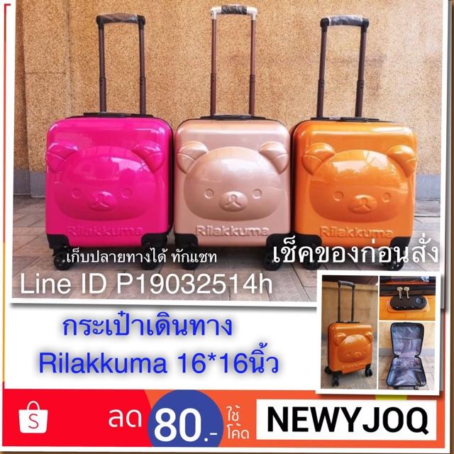 กระเป๋าเดินทาง Rilakkuma 16*16 นิ้ว เก็บปลายทางได้