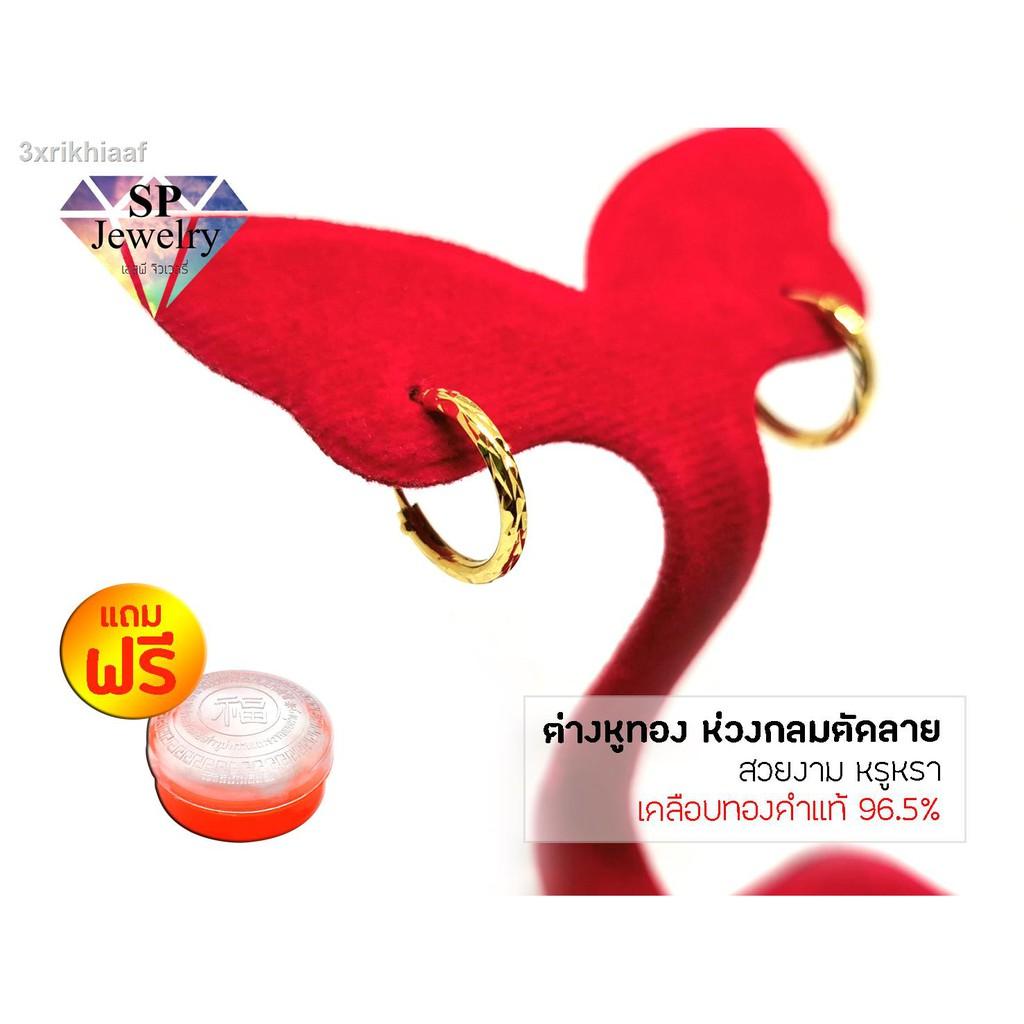 【ลดราคา】▤✌SPjewelry ต่างหูทองห่วงกลมตัดลายทองคำแท้ 96.5%) แถมฟรี !! ตลับใส่ทอง