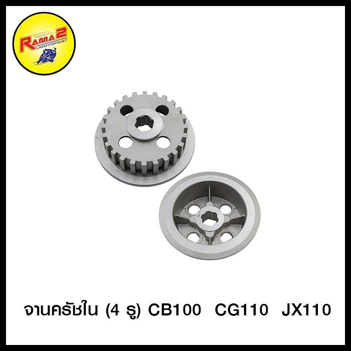 4105003212000 จานครัชใน (4 รู) CB100 CG110 JX110