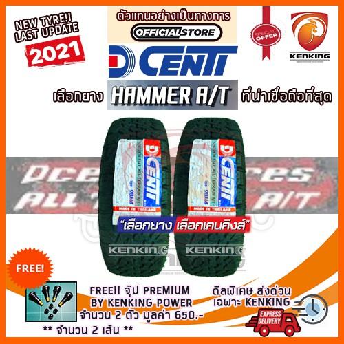 ผ่อน 0% 265/50 R20 DCENTI Hammer A/T ยางใหม่ปี 2021 ( 2 เส้น) ยางรถยนต์ขอบ 20 Free!! จุ๊ป Kenking Power 650฿